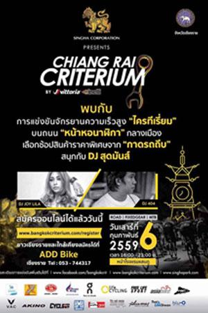 Chiang Rai Criterium 2016 300x450