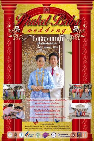 Phuket Baba Wedding 300x450