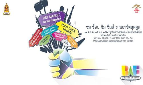 Bangkok Art Festival 03 500x300