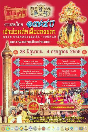 Songkla 174 years 300x450