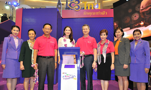 THAI Celebrates 56th Anniversary 500x300