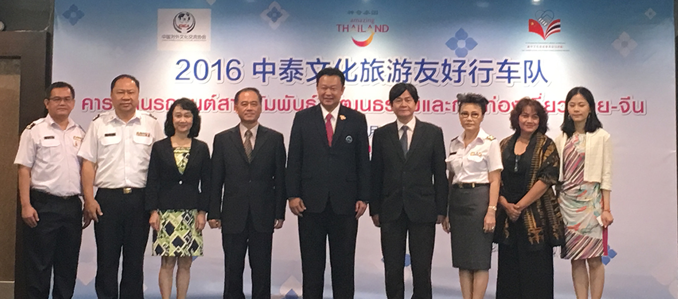 TAT to co-organise third Thai-Sino Culture and Tourism Friendship Caravan