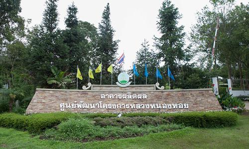 nong-hoi-royal-project-development-center-chiang-mai-500x300-2